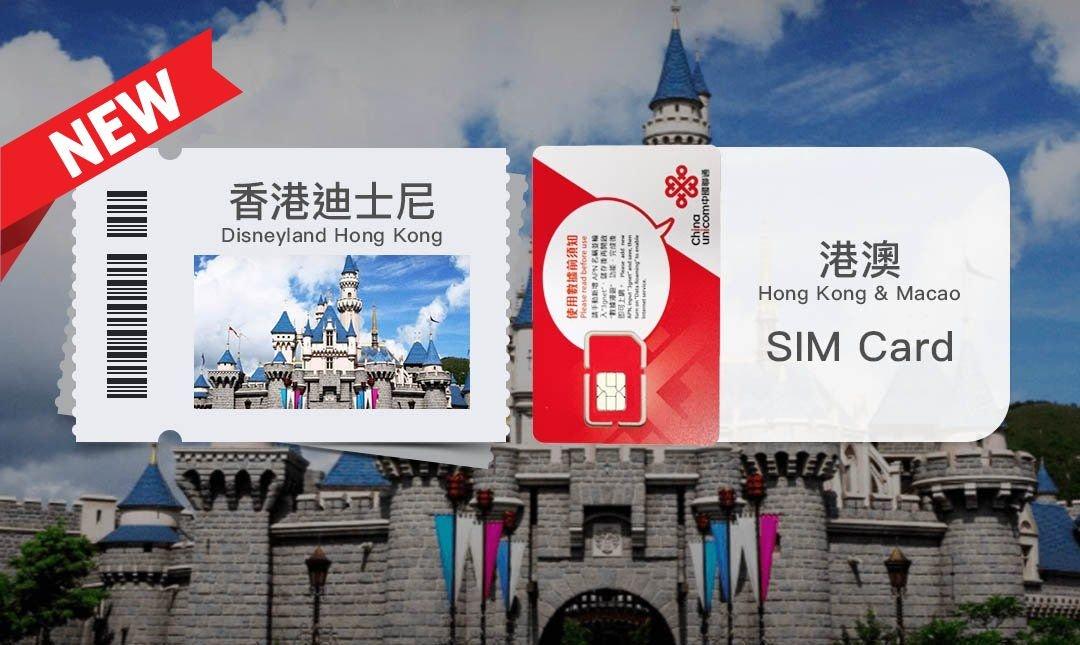 香港國際機場一號客運大樓換領-$999 迪士尼樂園 x SIM卡旅遊包