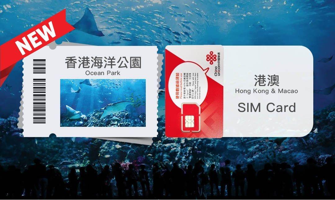 香港國際機場一號客運大樓換領-$799 海洋公園 x SIM卡旅遊包