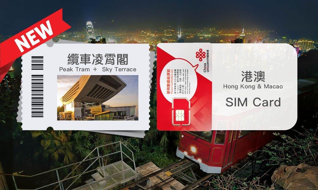 香港國際機場一號客運大樓換領-$199 纜車凌霄閣 x SIM卡旅遊包
