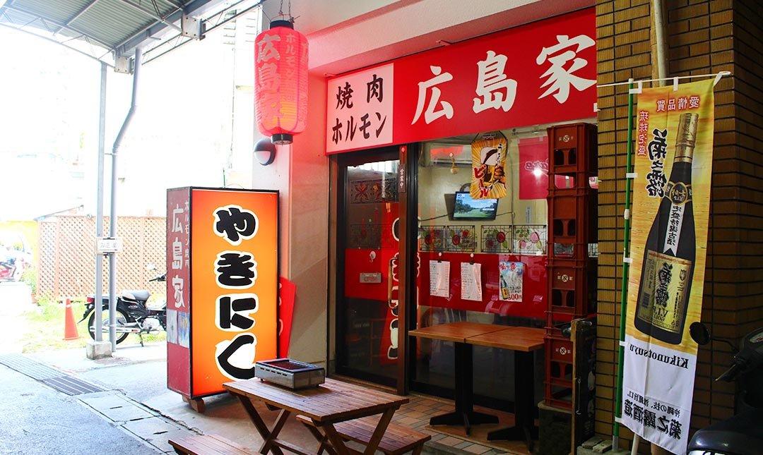 廣島家燒肉-重肉者最愛:燒肉組合