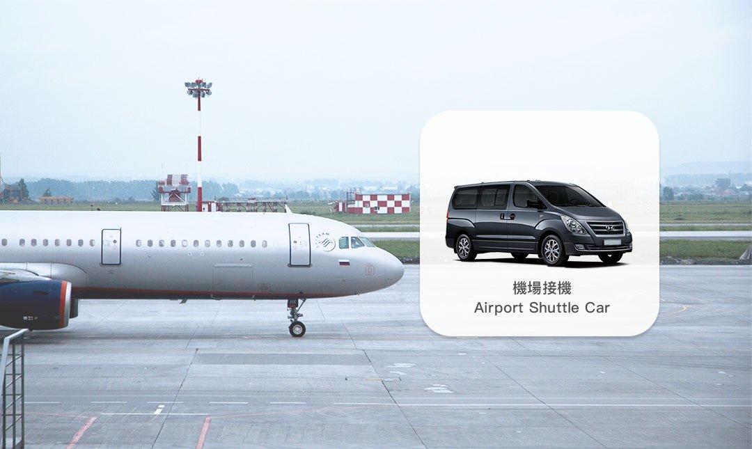 桃園國際機場 - 菁英接送-台北|接機回家 - 九人座