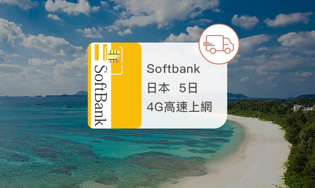 FunNow 極速網卡 x 全球任你選-宅配   日本 5 天   1.5GB