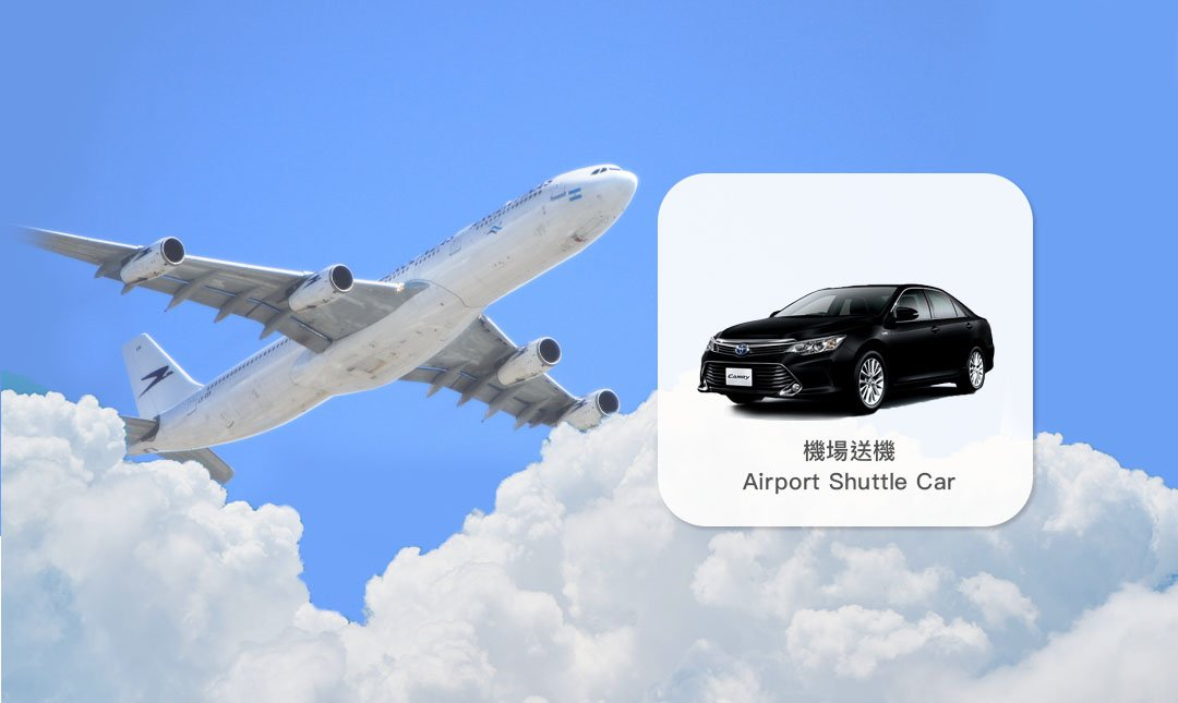 桃園國際機場 - 尊榮接送-台北  出國送機 - Camry黑車