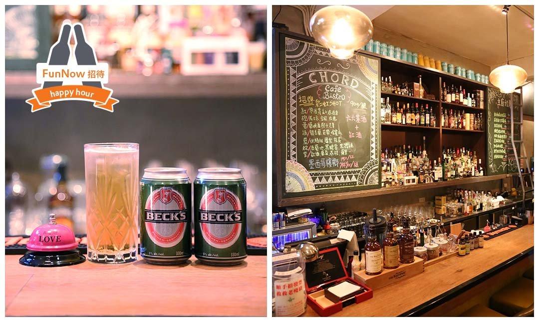 CHORD 和弦 BISTRO-BECK'S德國釀造啤酒買一送一