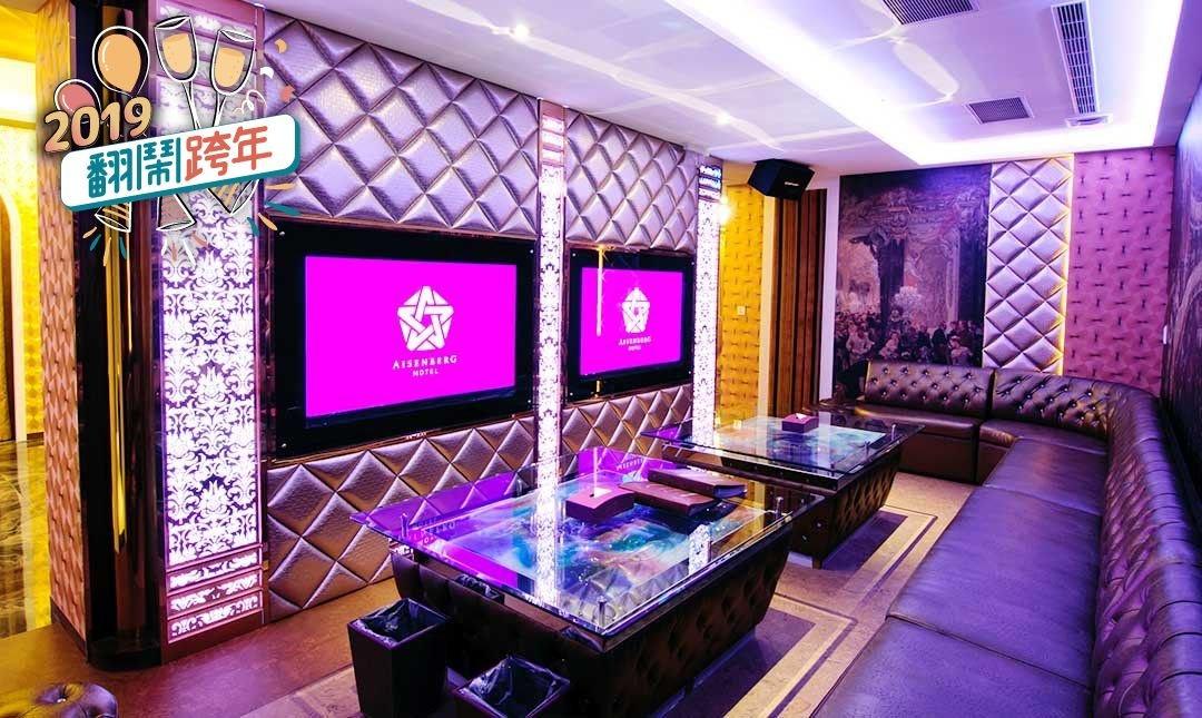 艾森堡時尚Motel-帝王行宮 | 30人最 high 派對房