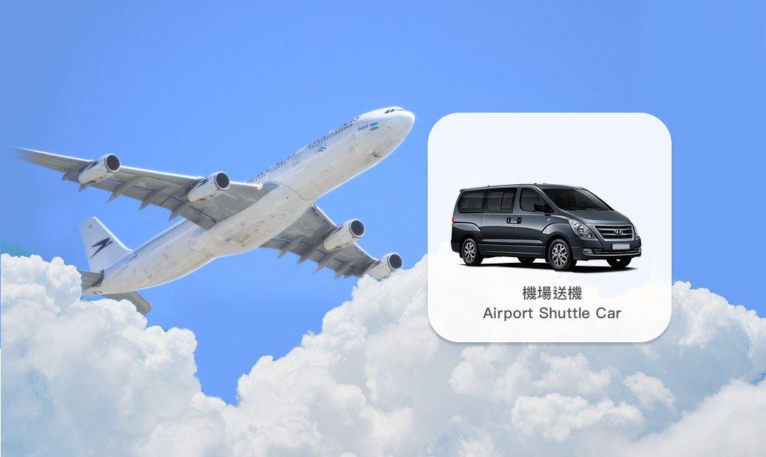 桃園國際機場 - 接送機共乘-台北|出國送機 - 九人座