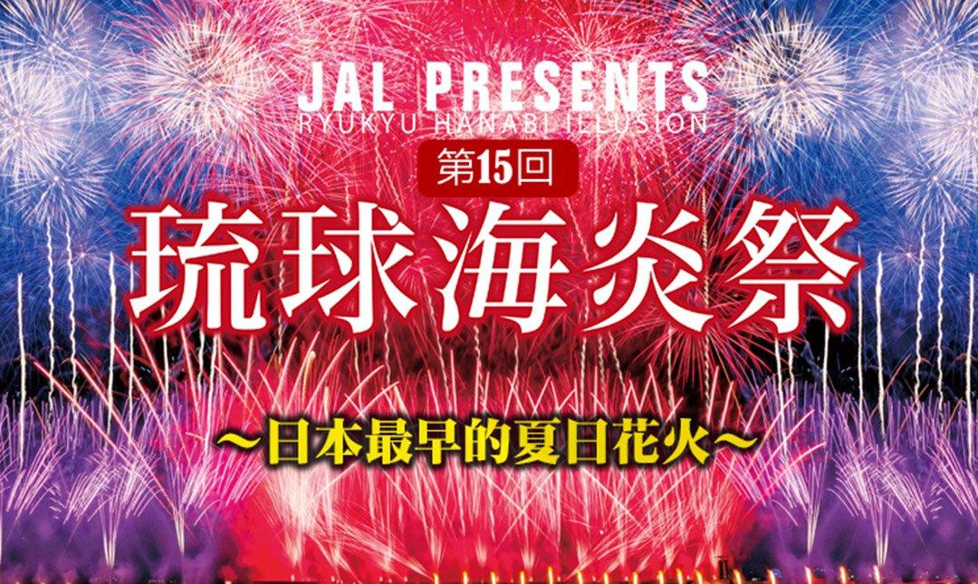 DTS 旅遊 - 全中文服務-2018琉球海炎祭門票