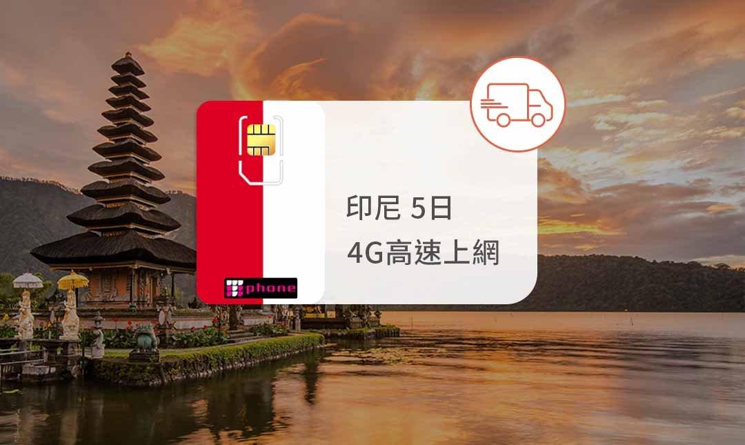 FunNow 極速網卡   全球任你選-宅配   印尼 5 天   5GB