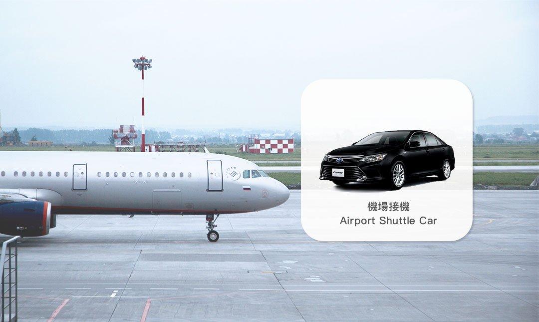 桃園國際機場 - 尊榮接送-台北  接機回家 - Camry黑車