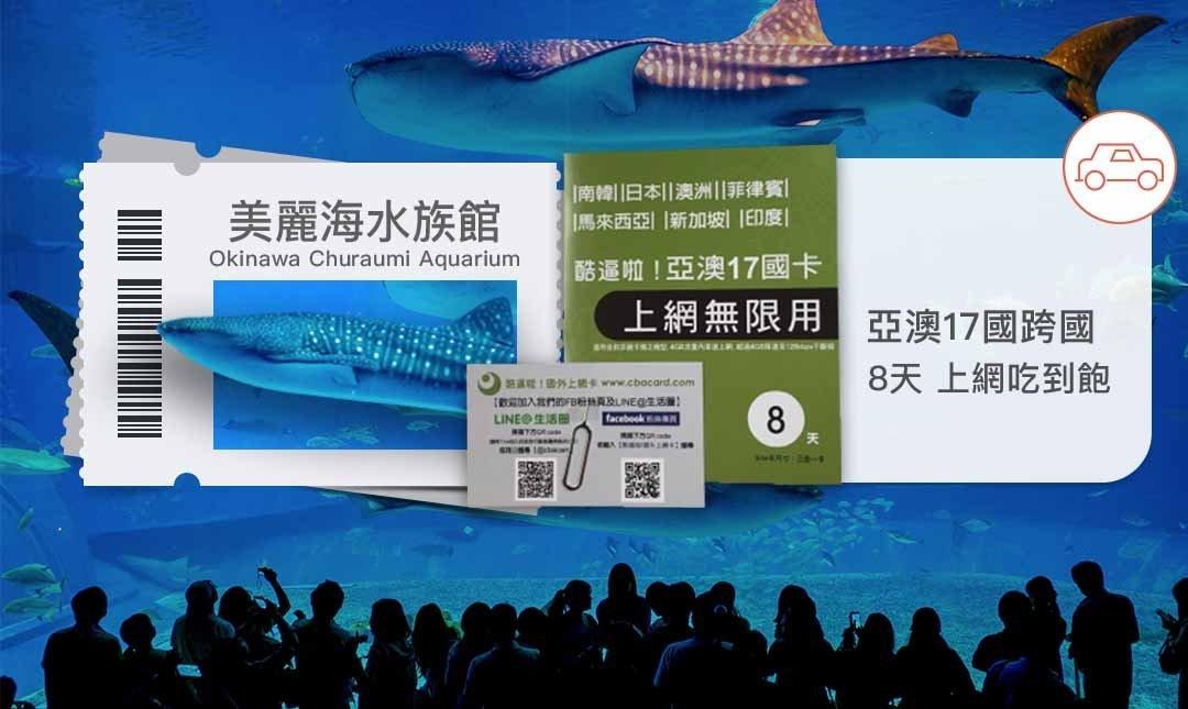 日本網卡   可熱點分享   4G高速-店取  8天網卡+水族館門票