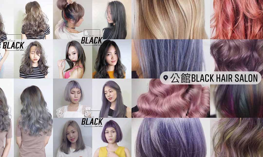公館 Black Hair Salon-剪+染+護|不分長度