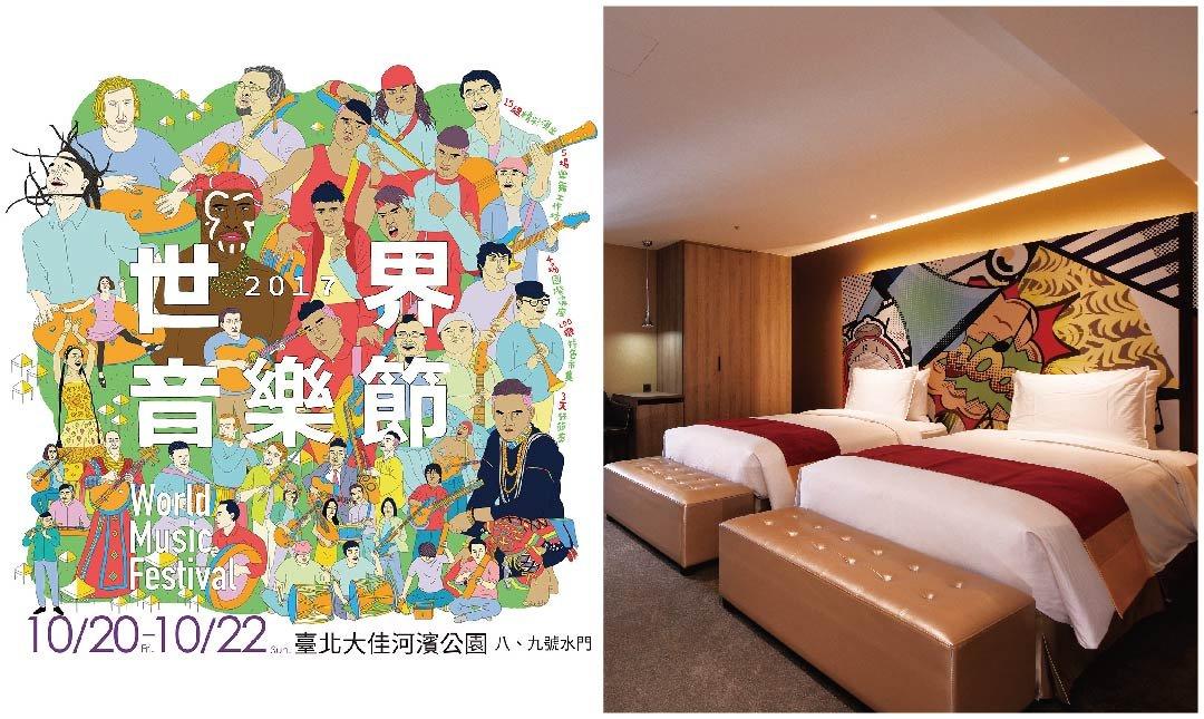 洛碁大飯店 林森館-標準雙人房送世界音樂節票